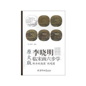 野卉秋鹑图 桃鸠图-李晓明临宋画六步学-原大版
