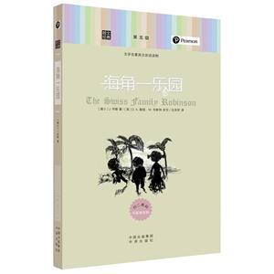 海角-乐园-文学名著英汉双语读物-第五级