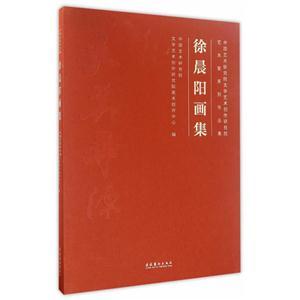 徐晨阳画集