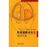 胶质瘤临床医生使用手册