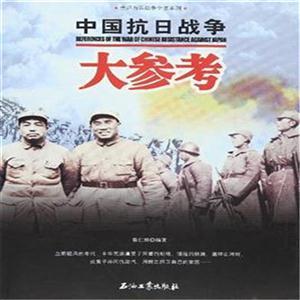 中国抗日战争大参考