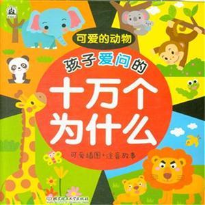 孩子爱问的十万个为什么:可爱插图 注音故事:可爱的动物