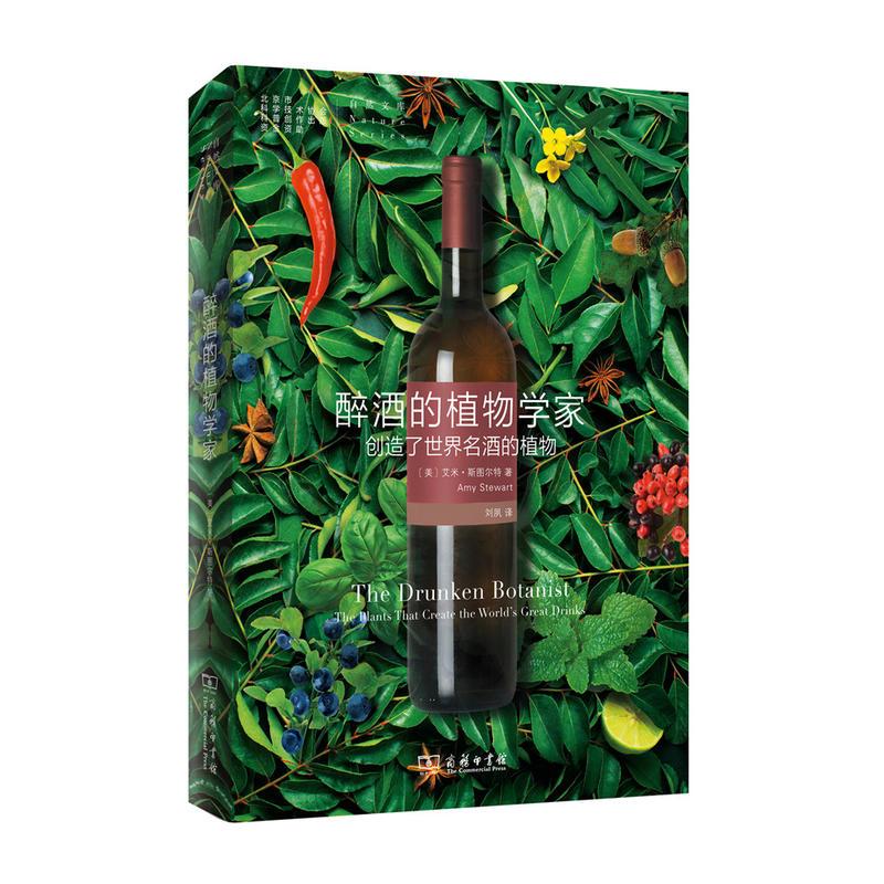 醉酒的植物学家-创造力世界名酒的植物