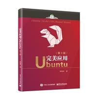 完美应用Ubuntu-(第3版)