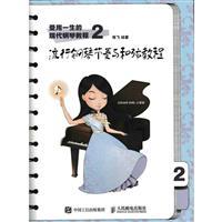 流行钢琴节奏与和弦教程-受用一生的现代钢琴教程-2