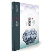 景德镇-江西-中国国家人文地理