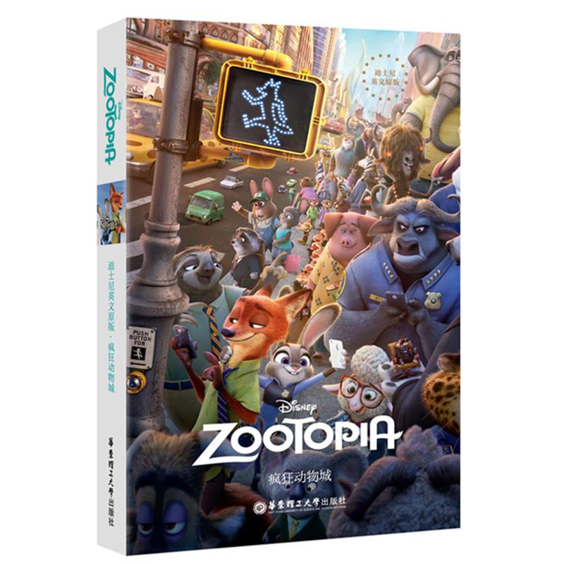 疯狂动物城-迪士尼英文原版
