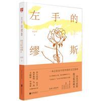 左手的缪斯-余光中原版散文集典藏本