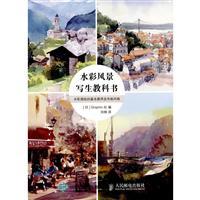 水彩风景写生教科书-水彩描绘的基本顺序及作画风格