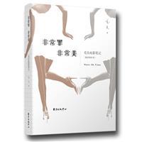 非常罪非常美:毛尖电影笔记-最新增补本