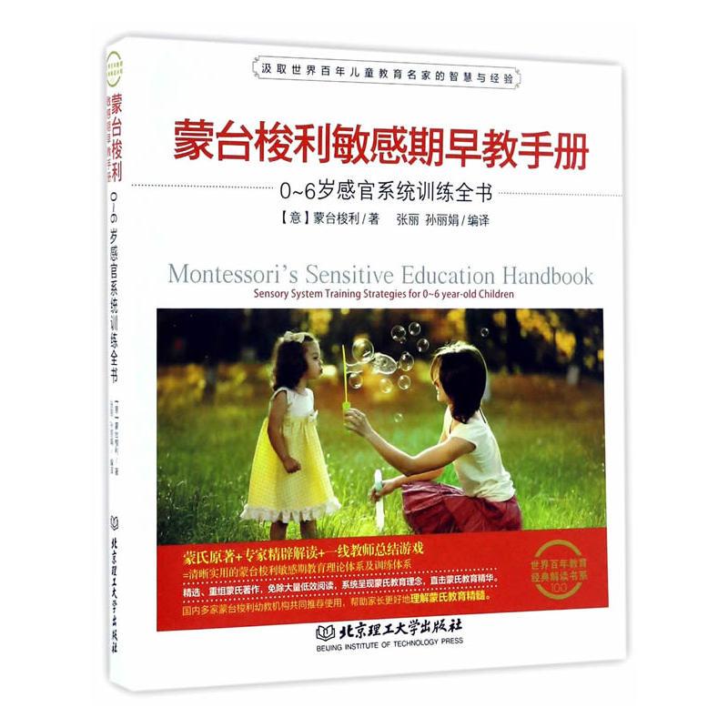 0-6岁感官系统训练全书-蒙台梭利敏感期早教手册