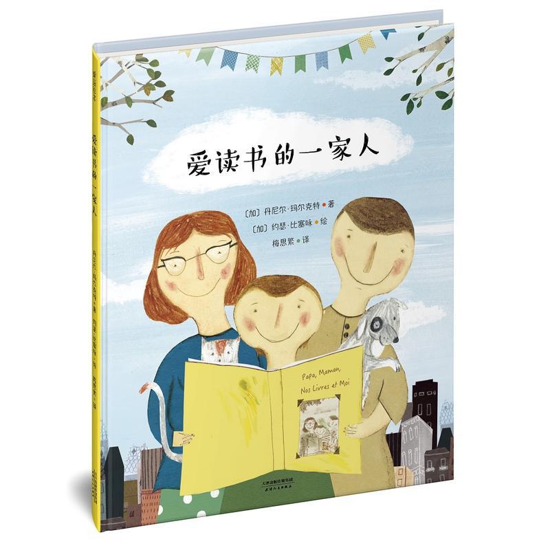 爱读书的一家人(儿童绘本)