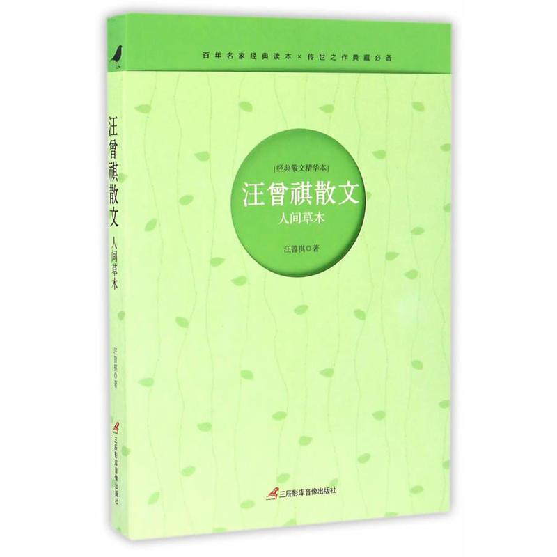 汪曾祺散文-人间草木
