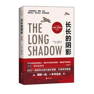 长长的阴影