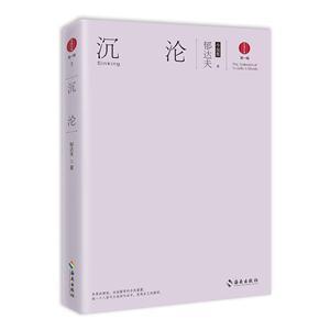 沉淪:郁達夫小說集