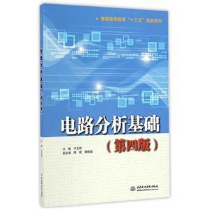 电路分析基础-(第四版)