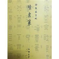 坟书篆-御制盛京赋
