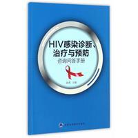 HIV感染诊断.治疗与预防咨询问答手册