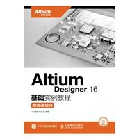 Altium Designer 16基础实例教程-附微课视频-(附光盘)