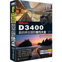 Nikon D3400数码单反摄影技巧大全