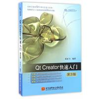 Qt Creator快速入门-第3版