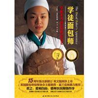 学徒面包师-掌握非凡面包的烘焙技艺