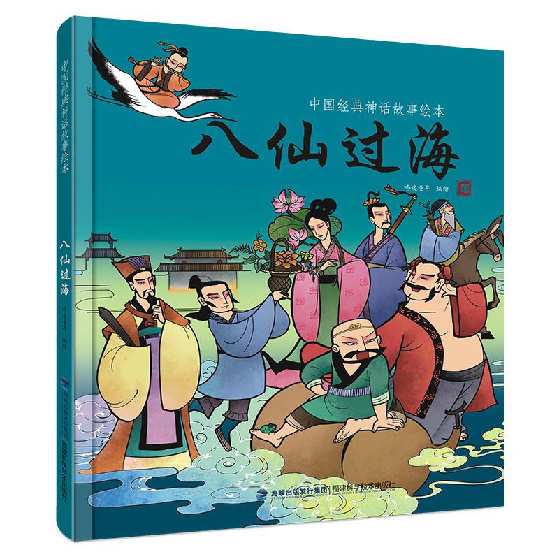 八仙过海-中国经典神话故事绘本