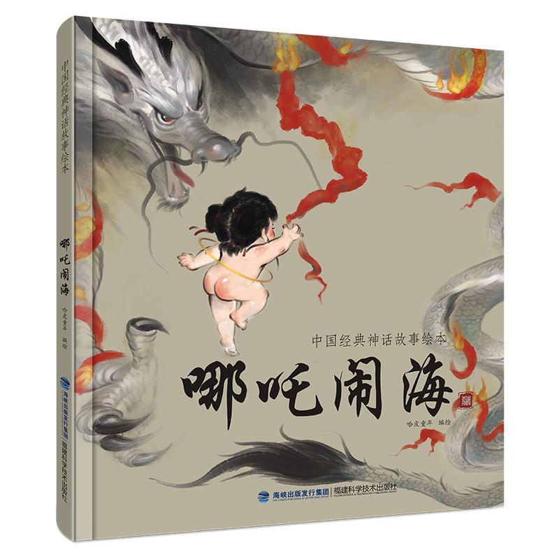 哪吒闹海-中国经典神话故事绘本