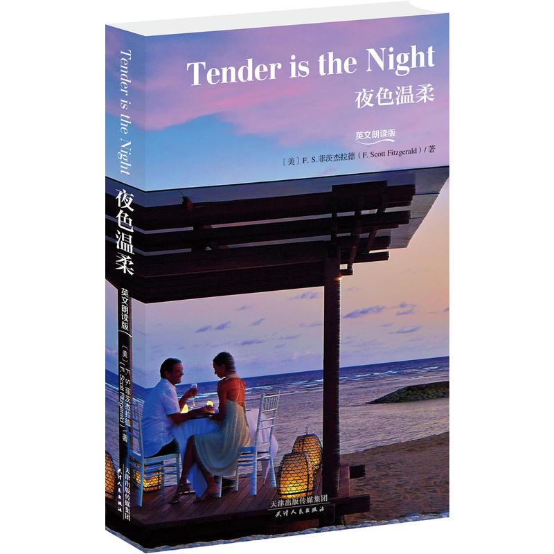 夜色温柔-英文朗读版