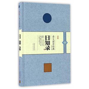 崇文国学经典普及文库--日知录
