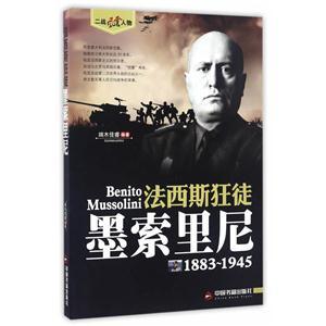 二战风云人物-法西斯狂徒墨索里尼