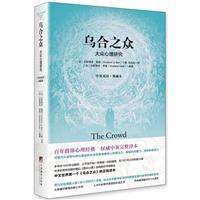 乌合之众-大众心理研究-中英双语.典藏本