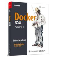 Docker实战