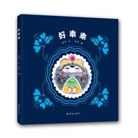 中国经典图画书精选集《两只老鼠胆子大》 毛毛虫童书馆