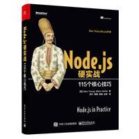 Node.js硬实战-115个核心技巧