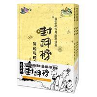封神榜-蔡志忠古典幽默漫��-(全���)