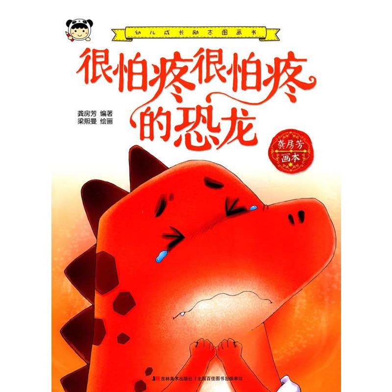 很怕疼很怕疼的恐龙-幼儿成长励志图画书