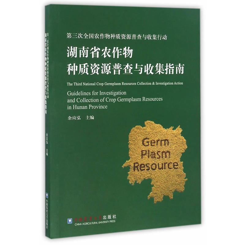 湖南省农作物种质资源普查与收集指南