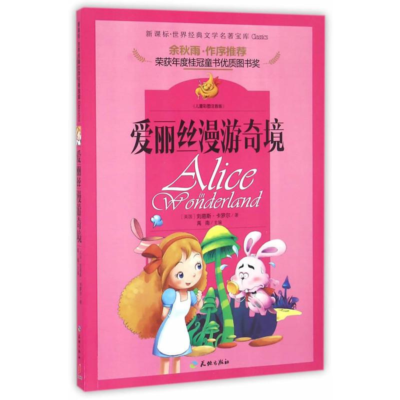 爱丽丝漫游奇境-儿童彩图注音版