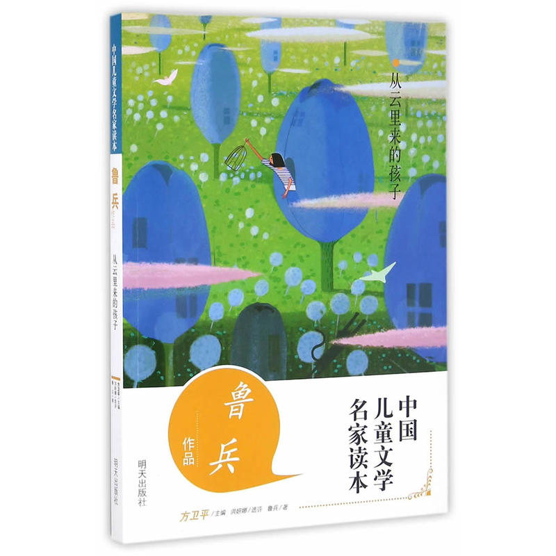 从云里来的孩子-中国儿童文学名家读本