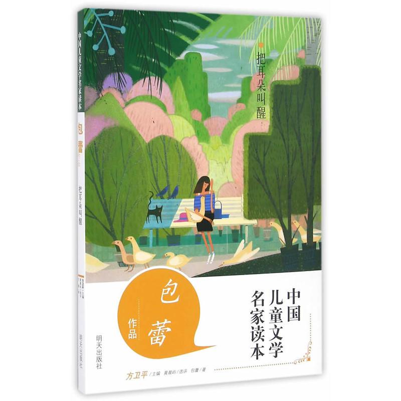 把耳朵叫醒-中国儿童文学名家读本