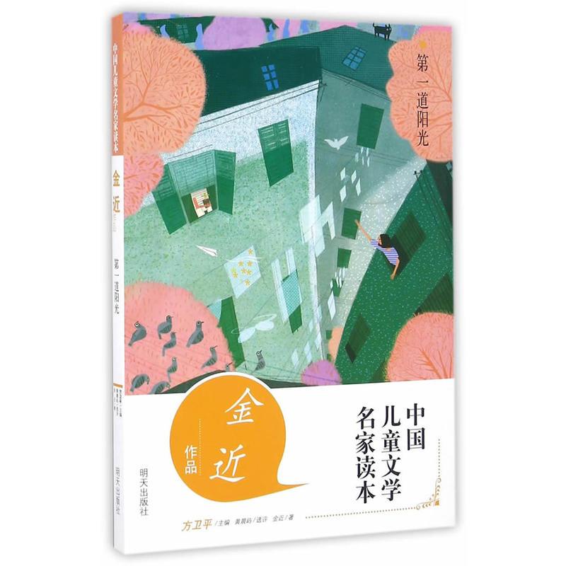 第一道阳光-中国儿童文学名家读本