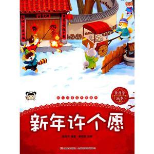 新年许个愿-幼儿情商培养图画书