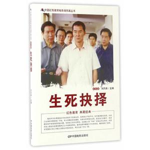 中国红色教育电影连环画丛书-生死抉择(四色)