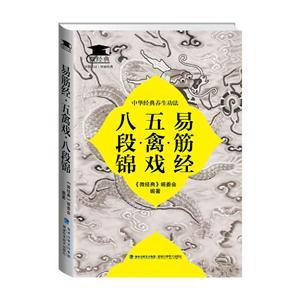 易筋經·五禽戲·八段錦-中華經典養生功法
