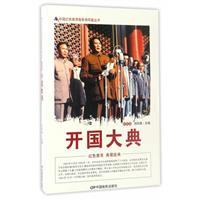 中国红色教育电影连环画丛书-开国大典(四色)