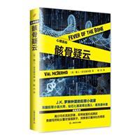 骸骨疑云/J.K.罗琳钟爱的犯罪小说家,屡获大奖