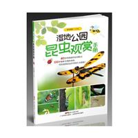 湿地公园昆虫观赏手册