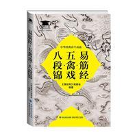 易筋经・五禽戏・八段锦-中华经典养生功法