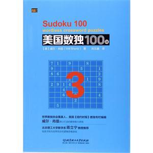 美国数独100题-3